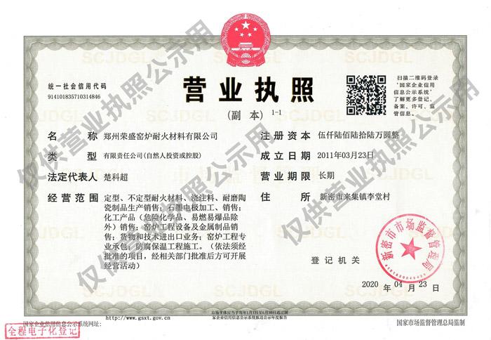 郑州荣盛窑炉耐火材料有限公司营业执照公示