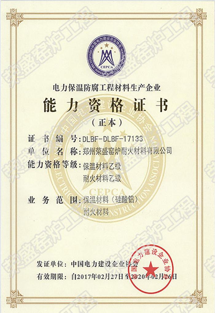 电力保温防腐工程材料生产企业能力资格证书