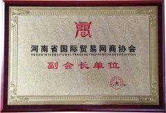 河南省国际贸易网商贸易协会