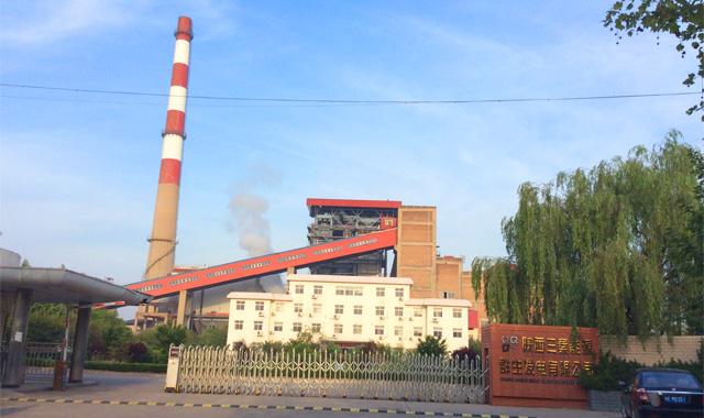 陕西三秦能源群生发电有限公司