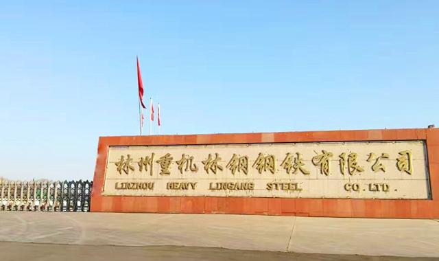 林州重机林刚钢铁有限公司