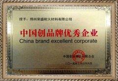 创品牌优秀企业认证